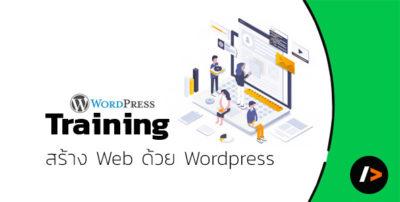 สร้าง Web ด้วย WordPress Theme Flatsome