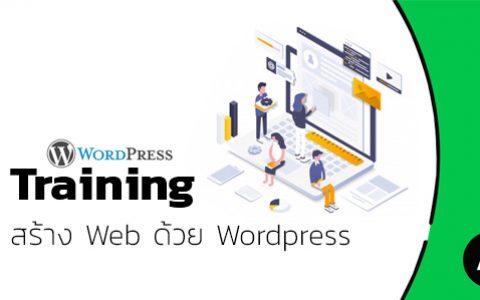 สร้าง Web โดย WordPress ด้วย Theme Flatsome