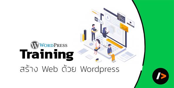 training-wordpress-theme–flatsome-video