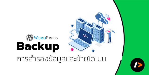 training-backup-wordpress-video