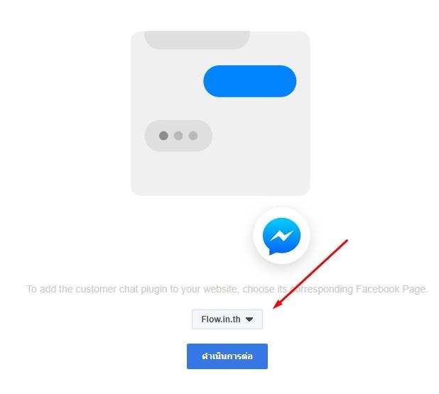 เชื่อมต่อ facebook messenge เข้ากับ Fanpage